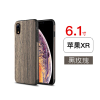iphone7手机壳苹果8plus防摔XR硅胶6s实木纹xs max创意潮牌iPhonexsmax 【苹果XR 黑玫瑰】