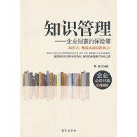 [二手旧书9成新]知识管理---企业财富的保险箱,陈超著,台海出版社, 9787516800737