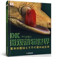 DK微观动物世界 聚焦微距镜头下不可思议的生物 dk书籍系列 dk儿童书籍 德 伊戈尔・希瓦诺维茨科学普及dk博物大百