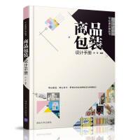商品包装设计手册