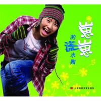 【二手书8成新】崽崽的流水账 黄雅莉 上海锦绣文章出版社