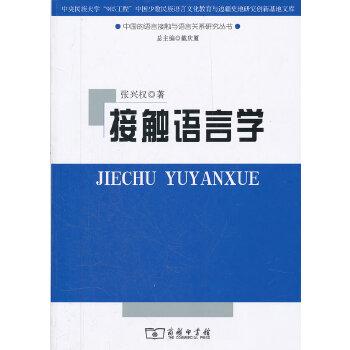接触语言学(pdf+txt+epub+azw3+mobi电子书在线阅读下载)