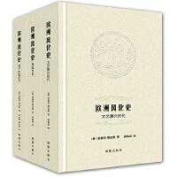 欧洲风化史(插图本)(套装共3册)