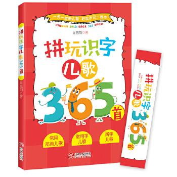 拼玩识字儿歌365 首(一天一首新儿歌,轻松识记一串字) 一天一首新儿歌 轻松识记一串字
