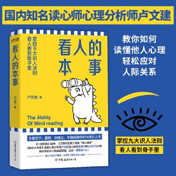 看人的本事(pdf+txt+epub+azw3+mobi电子书在线阅读下载)