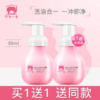 【买一送一】红色小象婴儿洗发沐浴露99ML