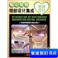 【旧书二手书9成新】贴心装修细部设计集成:吊顶设计(精编版)