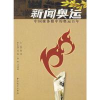 【二手书8成新】新闻奥运 周进 中共党史出版社
