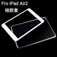 苹果iPad Air2硅胶套iPad 6保护壳9.7英寸A566/A1567平板电脑软壳 硅胶壳【iPad Air2