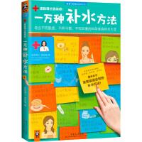 [二手旧书9成新]一万种补水方法,莫秀梅,9787535962713,广东科技出版社