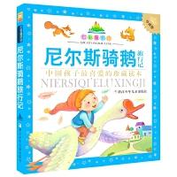 七彩童书坊:尼尔斯骑鹅旅行记(注音版 水晶封皮)