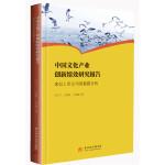 中国文化产业创新绩效研究报告――来自上市公司的数据分析