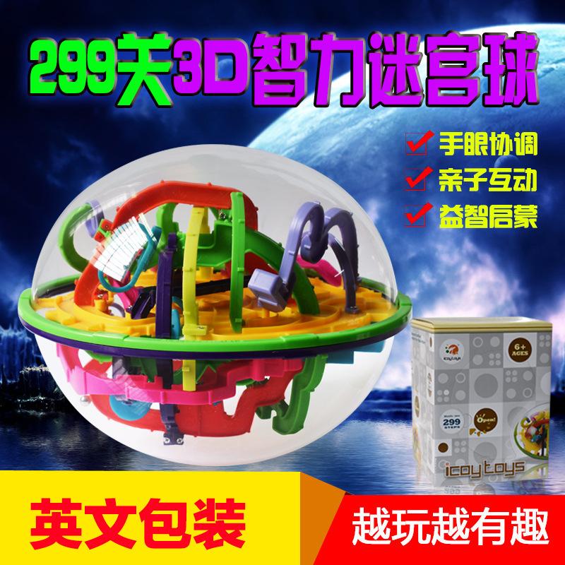 939爱可优299关3D智力魔幻飞碟迷宫球儿童益智玩具