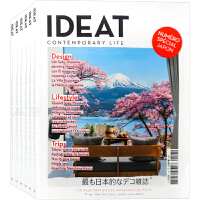 法国IDEAT杂志 订阅2020年 E124 家居装饰装修设计 家具 产品设计杂志