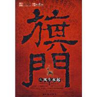 【二手旧书8成新】旗门之风生水起 天王90 珠海出版社9787806898147