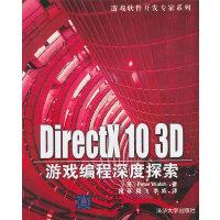 VIP-DirectX 10 3D游戏编程深度探索(游戏软件开发专家系列)