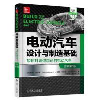 电动汽车设计与制造基础(原书第3版)