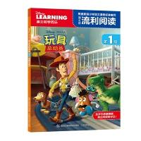 迪士尼流利阅读第1级 玩具总动员