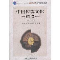 中国传统文化精义:2017版 李娟,韩鹏杰,张蓉 9787569300031