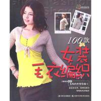 女装毛衣编织100款 9787538450354
