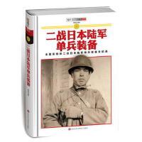 正版图书 二战日本陆军单兵装备(精装) 赫英斌 9787894293862 重庆远望科技信息有限公司