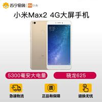 【稀缺抢购】Xiaomi/小米 小米Max2 通4G大屏手机