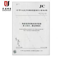 陶瓷瓷质砖抛光技术装备 第2部分:磨边倒角机(JC/T 970.2-2018)