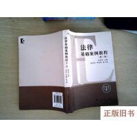 【二手旧书9成新】法律基础案例教程(第2版)