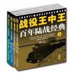 战役王中王――百年战争经典・海陆空系列(全4册)