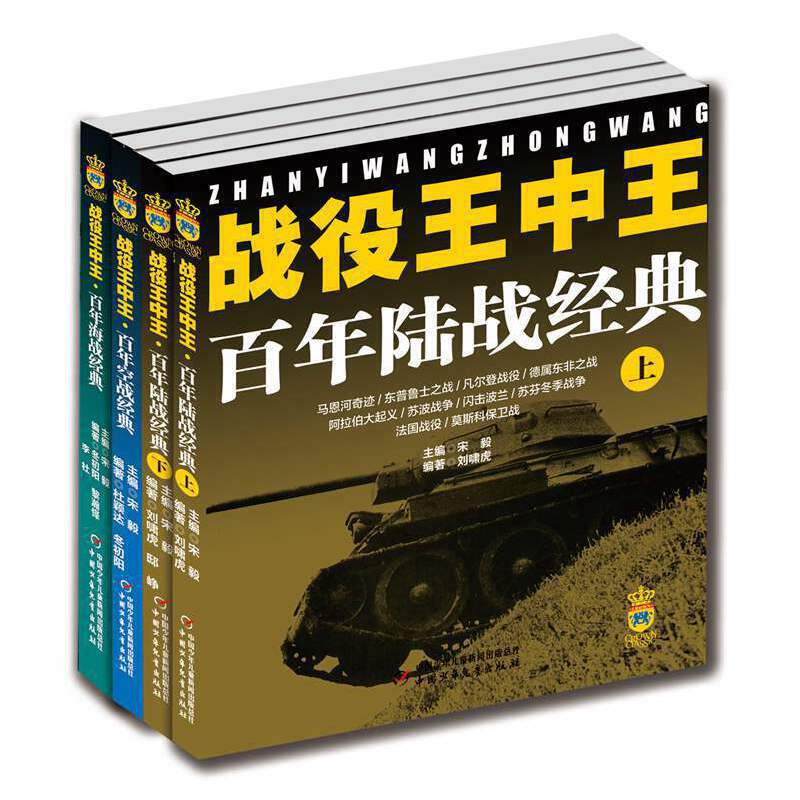 战役王中王——百年战争经典·海陆空系列(全4册)