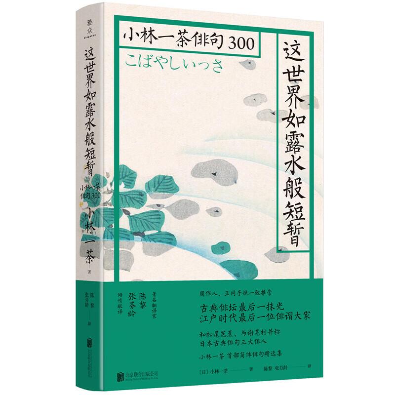 这世界如露水般短暂 小林一茶俳句300。正冈子规、周作人一致推崇的日本俳句诗人、江户时代*后一位俳句大师。被埋没数百年的经典诗句,文学爱好者翘首以待的俳句精选集。