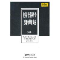 肖斯塔科维奇24首钢琴前奏曲作品34 9787103039984