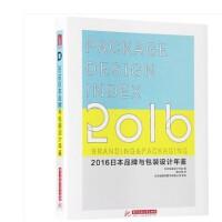 【中文英文版本均可备注】 Package Design Index 2016 中文版 2016日本品牌与包装设计年鉴
