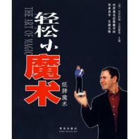 【二手书8成新】轻松小魔术:纸牌魔术 (英)艾因霍恩 ,岳玉庆 9787543636743