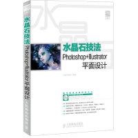 【旧书二手书8新正版】 水晶石技法Photoshop+Illustrator平面设计 水晶石教育 9787115282811 人民邮电出版社