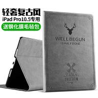 iPad Pro105保护套pro97英寸苹果平板电脑a1701全包壳a1673超薄