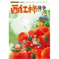 [二手旧书9成新]汤素兰奇迹系列 注音童话:西红柿战争,汤素兰,湖南少儿出版社, 9787535846068