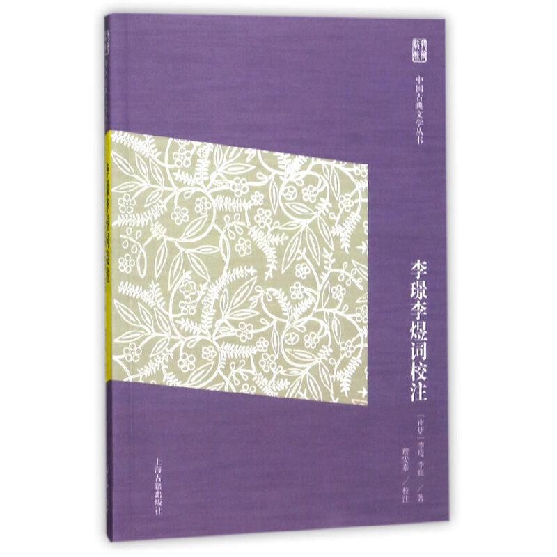 李璟李煜词校注(简体版)(中国古典文学丛书)
