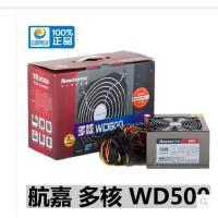 【支持礼品卡支付】正品航嘉 多核WD500台式机电脑电源 额定500W 静音电源 主动PFC