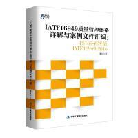 IATF16949质量管理体系详解与案例文件汇编:TS16949转版IATF16949:2016