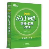 新东方乱序版SAT词汇词根+联想记忆法俞敏洪著附700分钟MP3