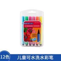 MARCO马可 1232 儿童水彩笔绘画套装安全无毒水洗三角杆美术涂色笔12/24/36色