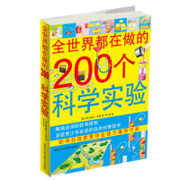 【二手书8成新】全世界都在做的200个科学实验 [意大利] 保拉・考克,曹磊 黑龙江科学技术出版社