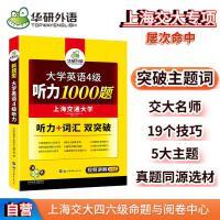 华研外语 英语四级听力1000题 听力+词汇双突破 备考2020年6月CET4 可搭四级真题
