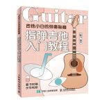 吉他小白的弹奏秘籍 指弹吉他入门教程