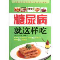 【二手书8成新】糖尿病就这样吃 刘庆春 9787802499133