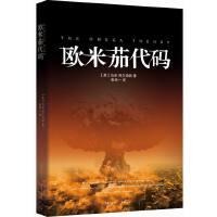 [二手旧书9成新],欧米茄代码,【美】阿尔伯特,张兵一,9787229083861,重庆出版社