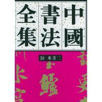 中国书法全集(38) 宋辽金 米芾卷(二) 刘正成【正版保证】
