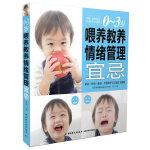 0-3岁喂养教养情绪管理宜忌(情商+智商+健康,全面呵护宝宝成长关键期)