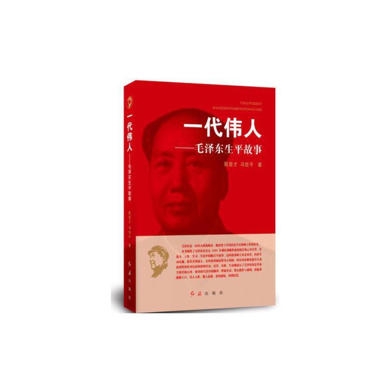 一代伟人—毛泽东生平故事历史的选择 人民的选择 时代的选择